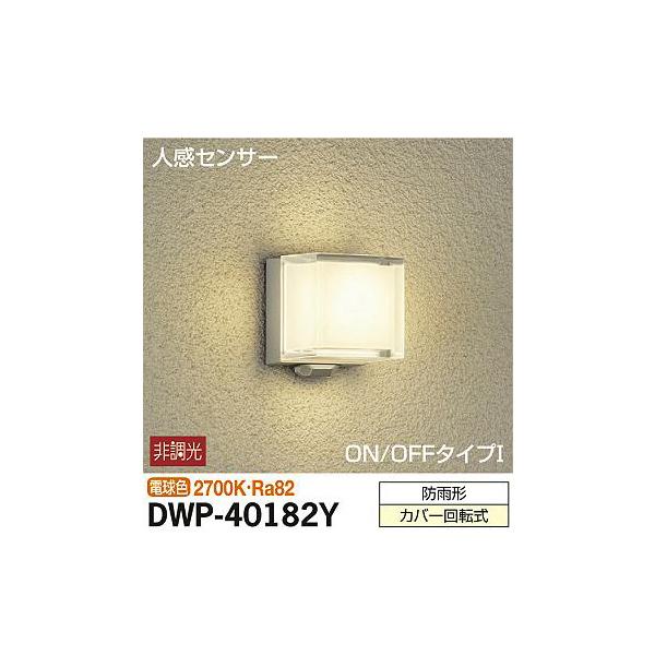 大光電機:人感センサー付アウトドアライト DWP-40182Y