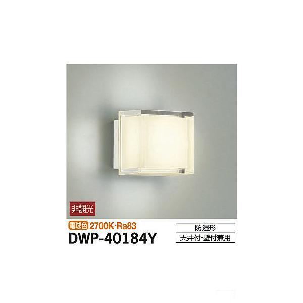 【代引不可】大光電機:浴室灯 DWP-40184Y