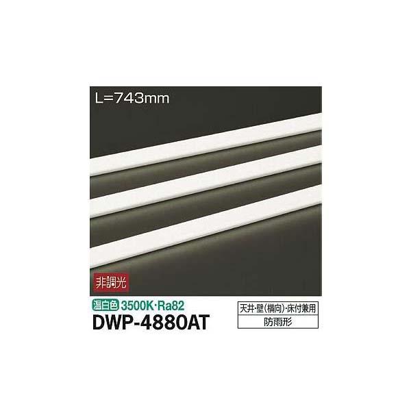 【代引不可】大光電機:アウトドアライン照明 DWP-4880AT