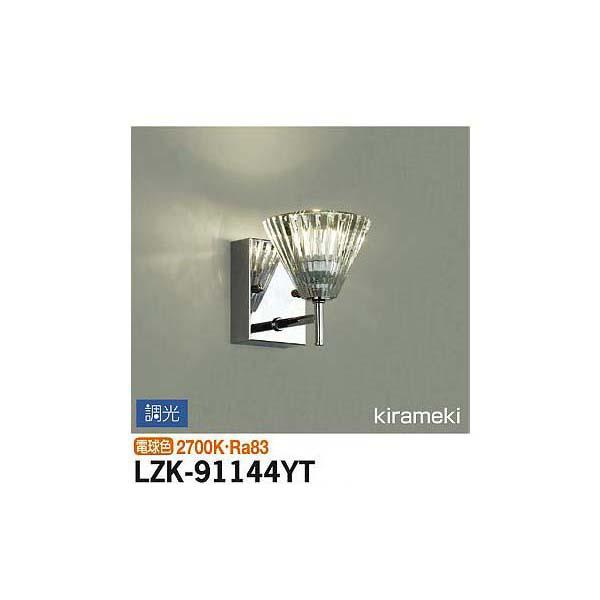 【代引不可】大光電機:ブラケット LZK-91144YT