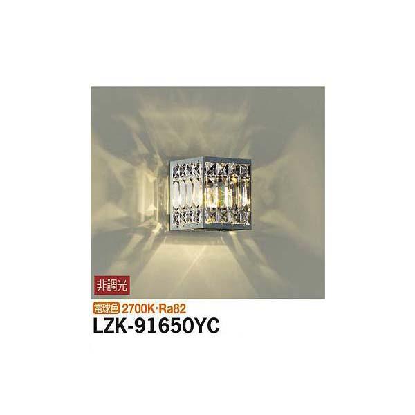 大光電機:ブラケット LZK-91650YC