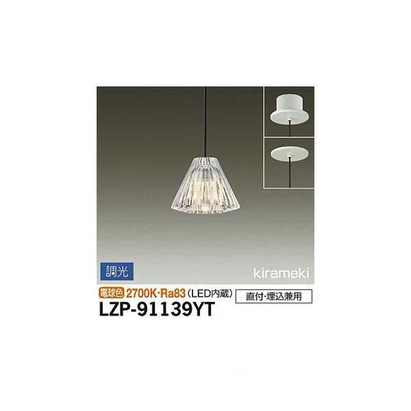 【代引不可】大光電機:小型ペンダント LZP-91139YT
