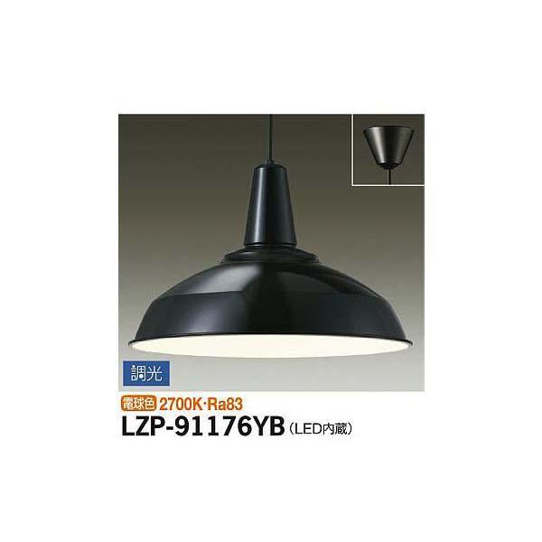 【代引不可】大光電機:ペンダント LZP-91176YB