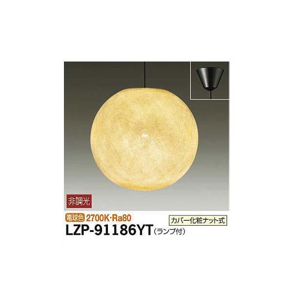 【代引不可】大光電機:ペンダント LZP-91186YT