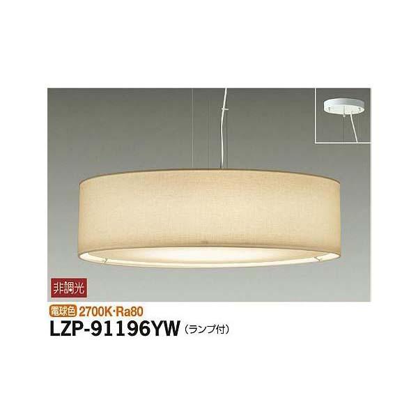 【代引不可】大光電機:ペンダント LZP-91196YW