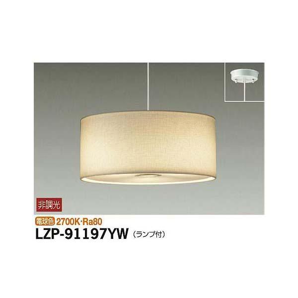 【代引不可】大光電機:ペンダント LZP-91197YW