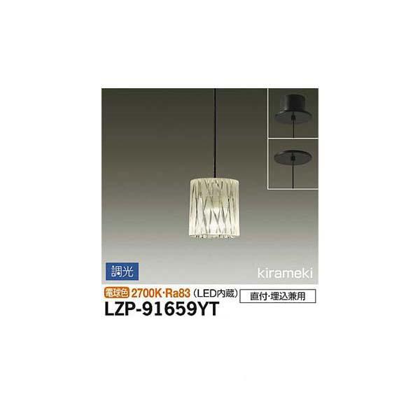 大光電機:小型ペンダント LZP-91659YT