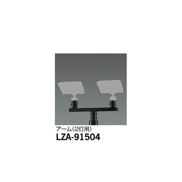 【新品】 LZA-91504大光電機:アーム LZA-91504, ヒエヌキグン:7bd2d7db --- gamedomination.xyz