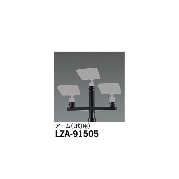 大光電機:アーム LZA-91505