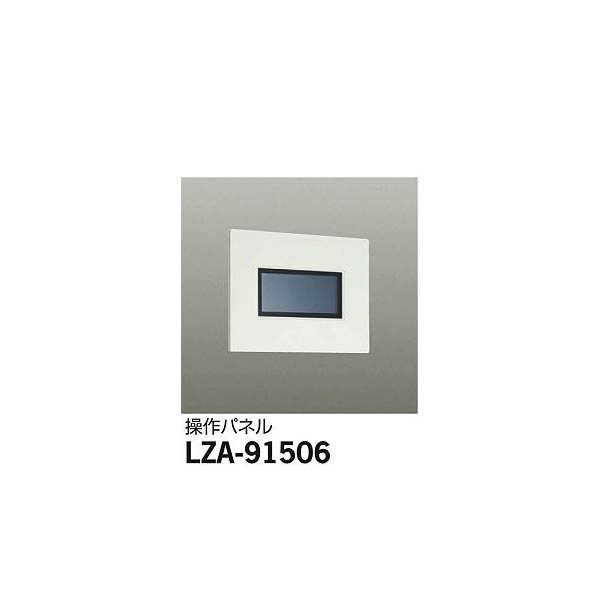 大光電機:操作パネル LZA-91506