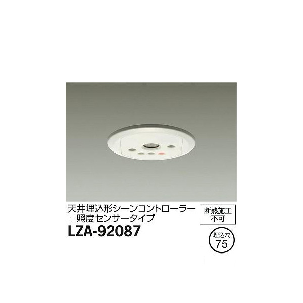 大光電機:コントローラー LZA-92087