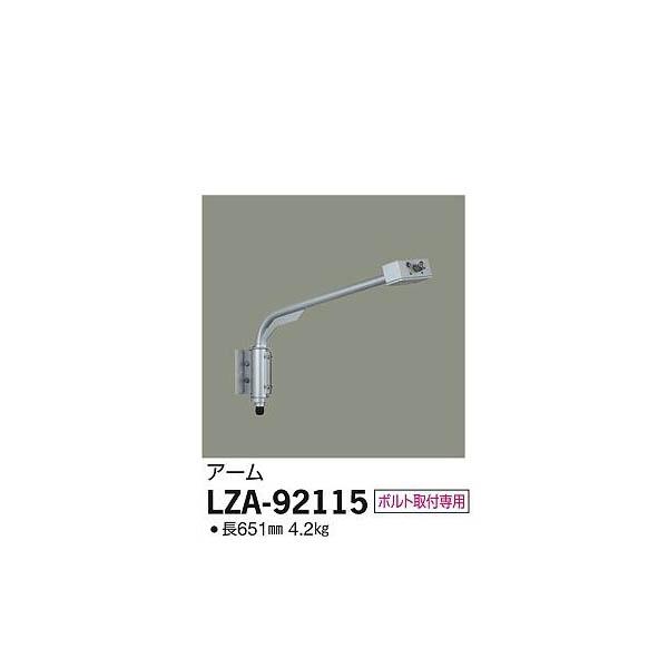 大光電機:アーム LZA-92115