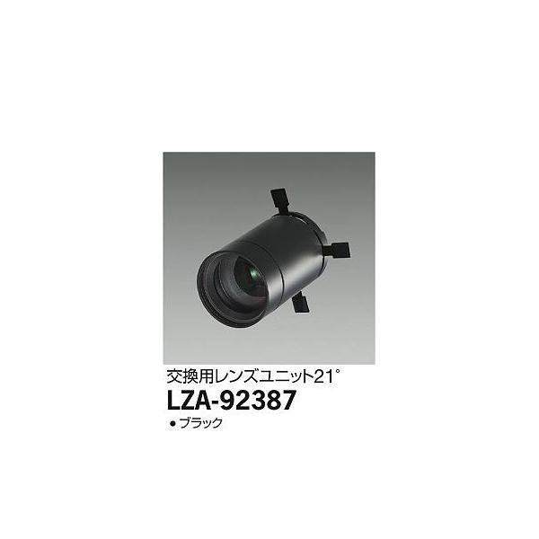 大光電機:レンズユニット LZA-92387