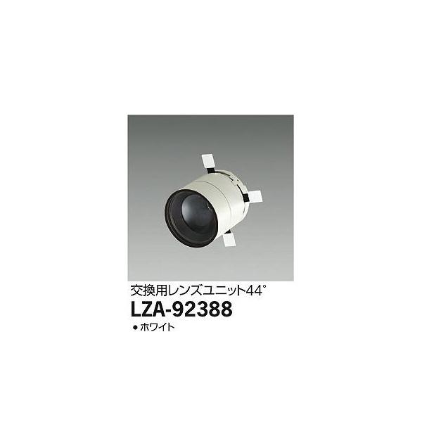 大光電機:レンズユニット LZA-92388