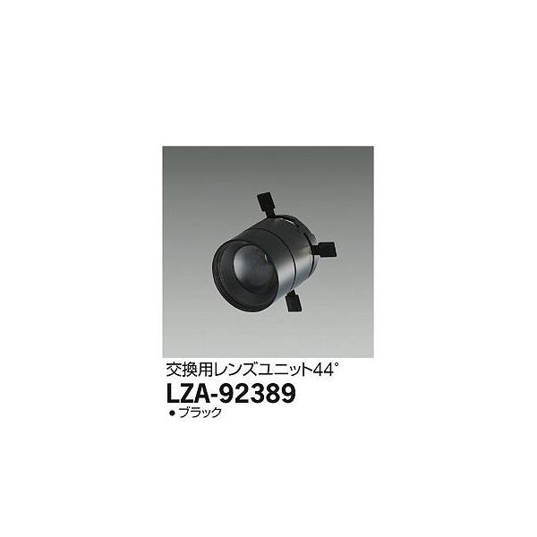 大光電機:レンズユニット LZA-92389