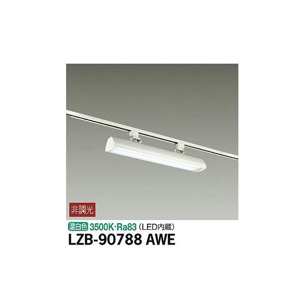大光電機:LEDウォッシャーベースライト LZB-90788AWE