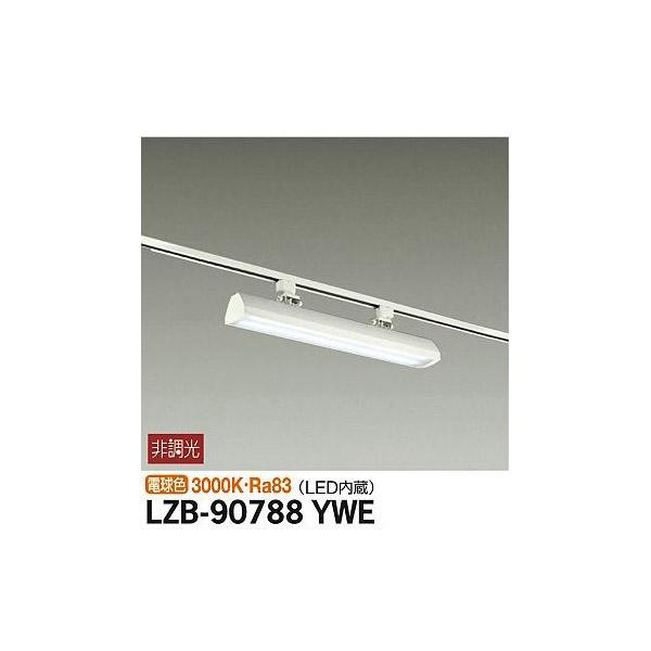 大光電機:LEDウォッシャーベースライト LZB-90788YWE