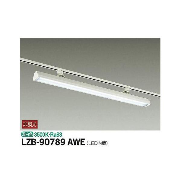 大光電機:LEDウォッシャーベースライト LZB-90789AWE