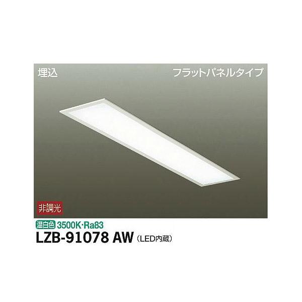 大光電機:LED埋込ベースライト LZB-91078AW