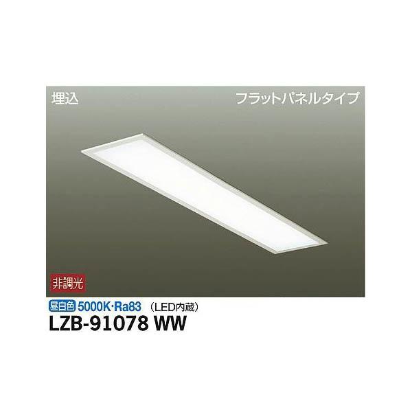 大光電機:LED埋込ベースライト LZB-91078WW