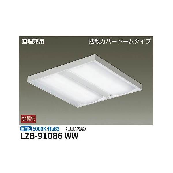 大光電機:LEDベースライト LZB-91086WW