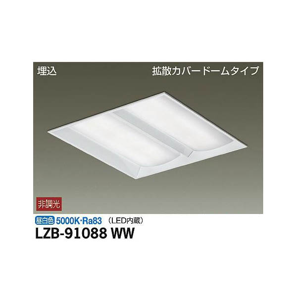 大光電機:LED埋込ベースライト LZB-91088WW