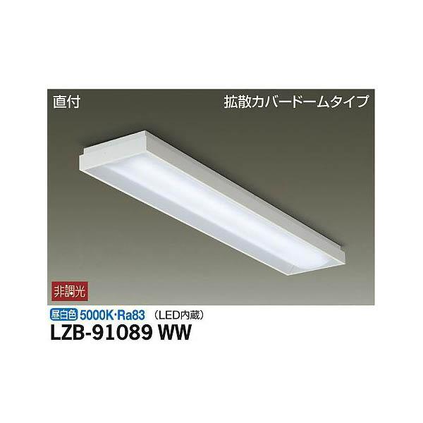 大光電機:LEDベースライト LZB-91089WW