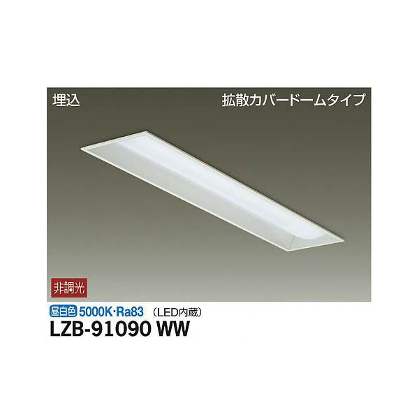 大光電機:LED埋込ベースライト LZB-91090WW