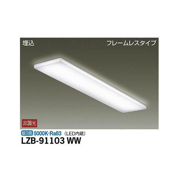大光電機:LED埋込ベースライト LZB-91103WW