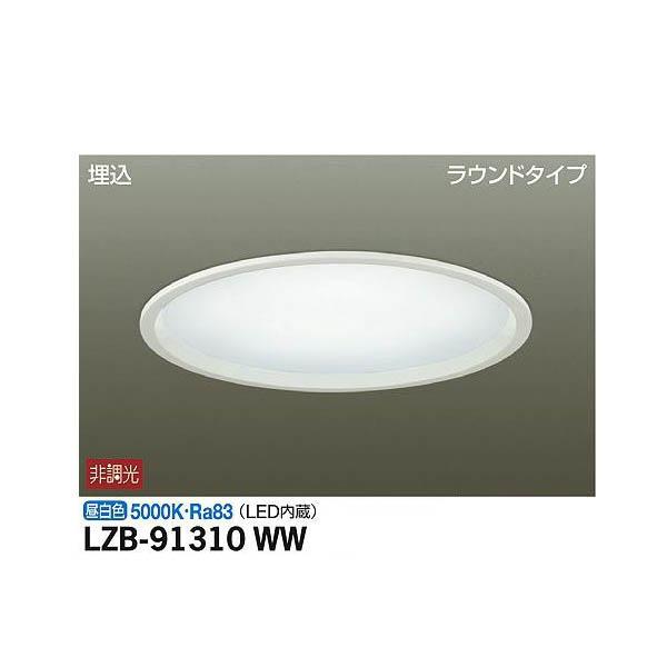 大光電機:LED埋込ベースライト LZB-91310WW