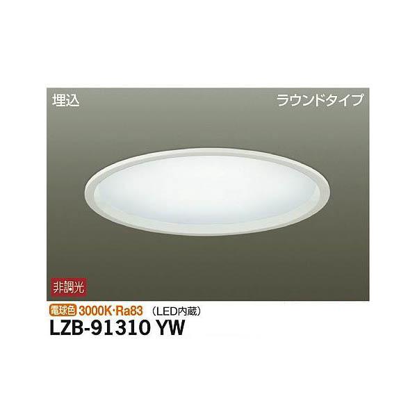 大光電機:LED埋込ベースライト LZB-91310YW