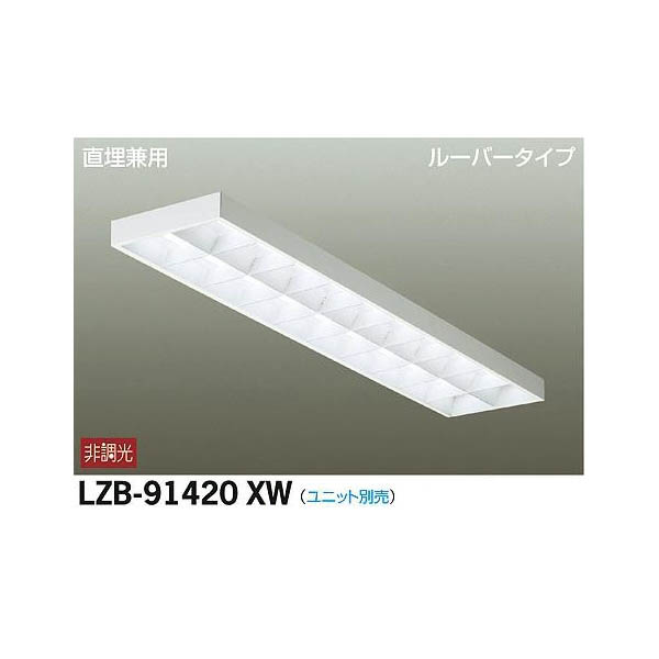 大光電機:LEDベースライト LZB-91420XW