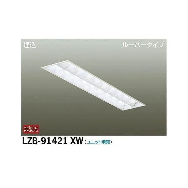 大光電機:LED埋込ベースライト LZB-91421XW
