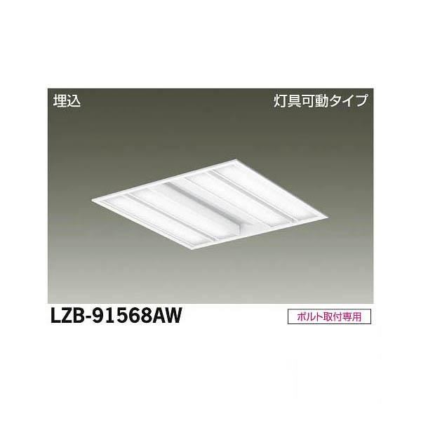 大光電機:LED埋込ベースライト LZB-91568AW