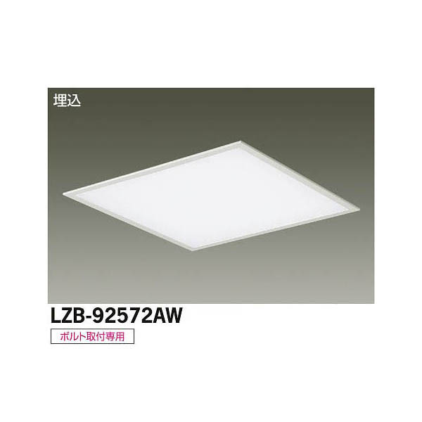 大光電機:LED埋込ベースライト LZB-92572AW