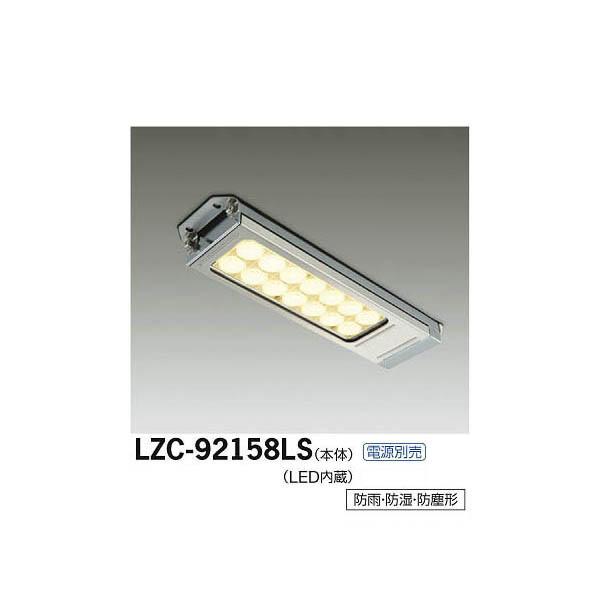 大光電機:LEDレンジフード用照明 LZC-92158LS