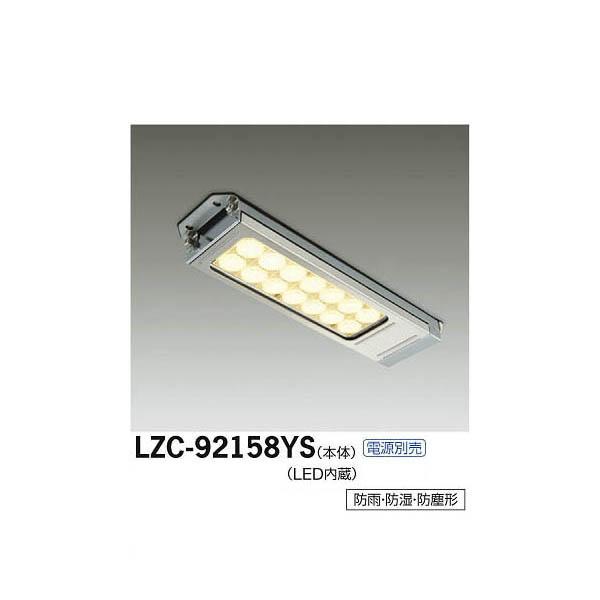 大光電機:LEDレンジフード用照明 LZC-92158YS