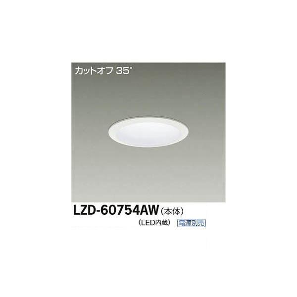 大光電機:LEDダウンライト LZD-60754AW