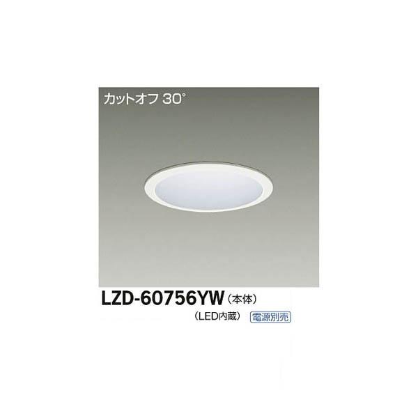 大光電機:LEDダウンライト LZD-60756YW