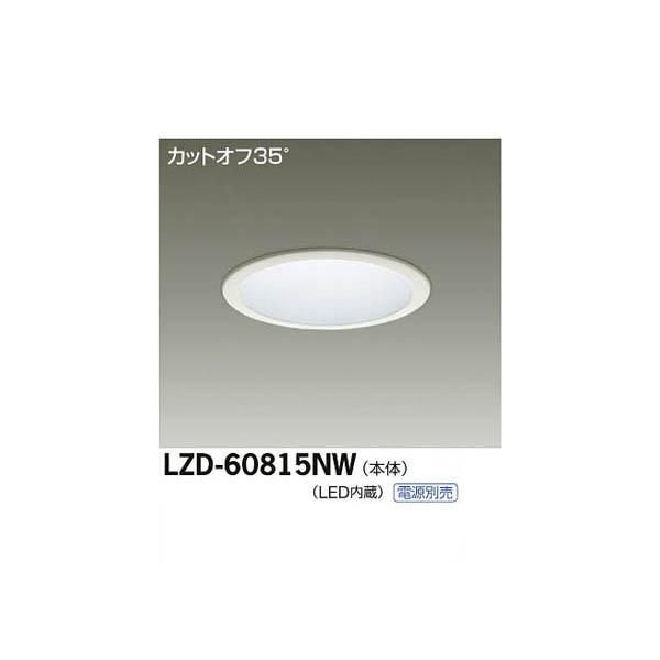 大光電機:LEDダウンライト LZD-60815NW