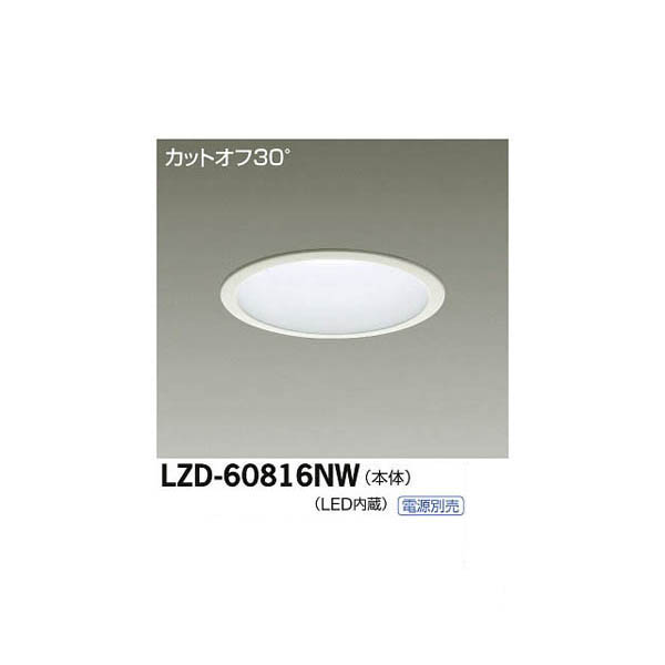 大光電機:LEDダウンライト LZD-60816NW