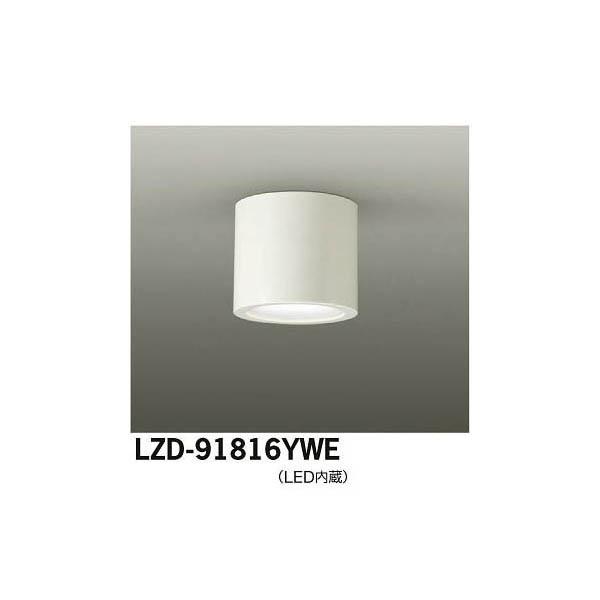 大光電機:LEDシーリングダウンライト LZD-91816YWE