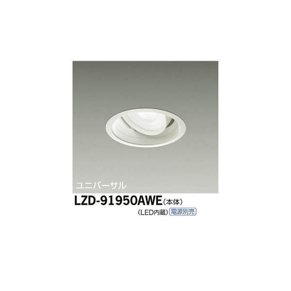 大光電機:LEDユニバーサルダウンライト LZD-91950AWE