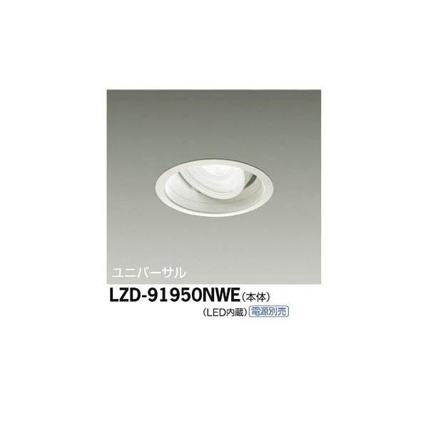 大光電機:LEDユニバーサルダウンライト LZD-91950NWE