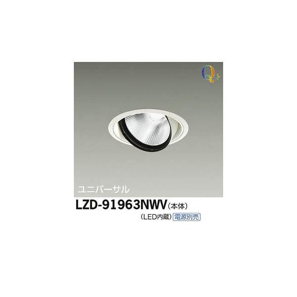 大光電機:LEDユニバーサルダウンライト LZD-91963NWV