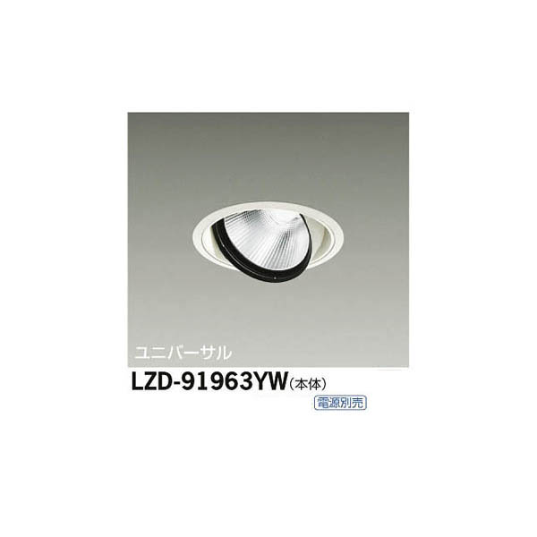 大光電機:LEDユニバーサルダウンライト LZD-91963YW