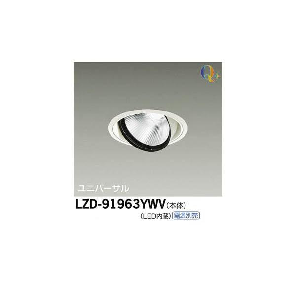 大光電機:LEDユニバーサルダウンライト LZD-91963YWV