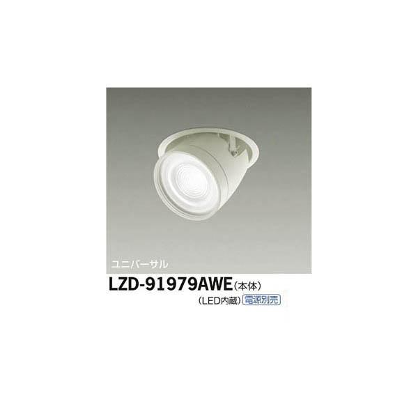 大光電機:LEDユニバーサルダウンライト LZD-91979AWE