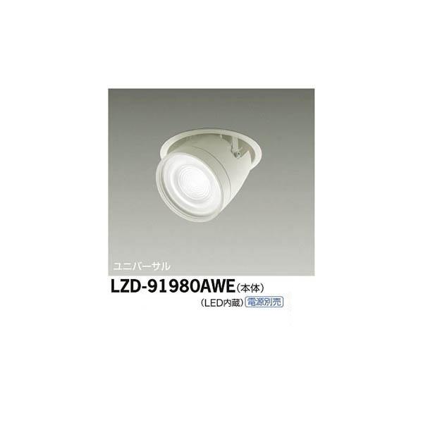 大光電機:LEDユニバーサルダウンライト LZD-91980AWE