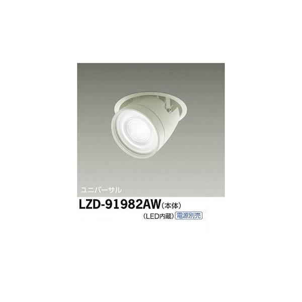 大光電機:LEDユニバーサルダウンライト LZD-91982AW